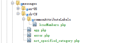 新建\common\messages\zh-CN\commonAttributeLabels\kcucMembers.php、\common\messages\zh-CN\not_specified_category.php