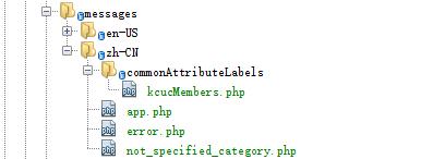 新建\common\messages\zh-CN\commonAttributeLabels\kcucMembers.php、\common\messages\zh-CN\not_specified_category.php