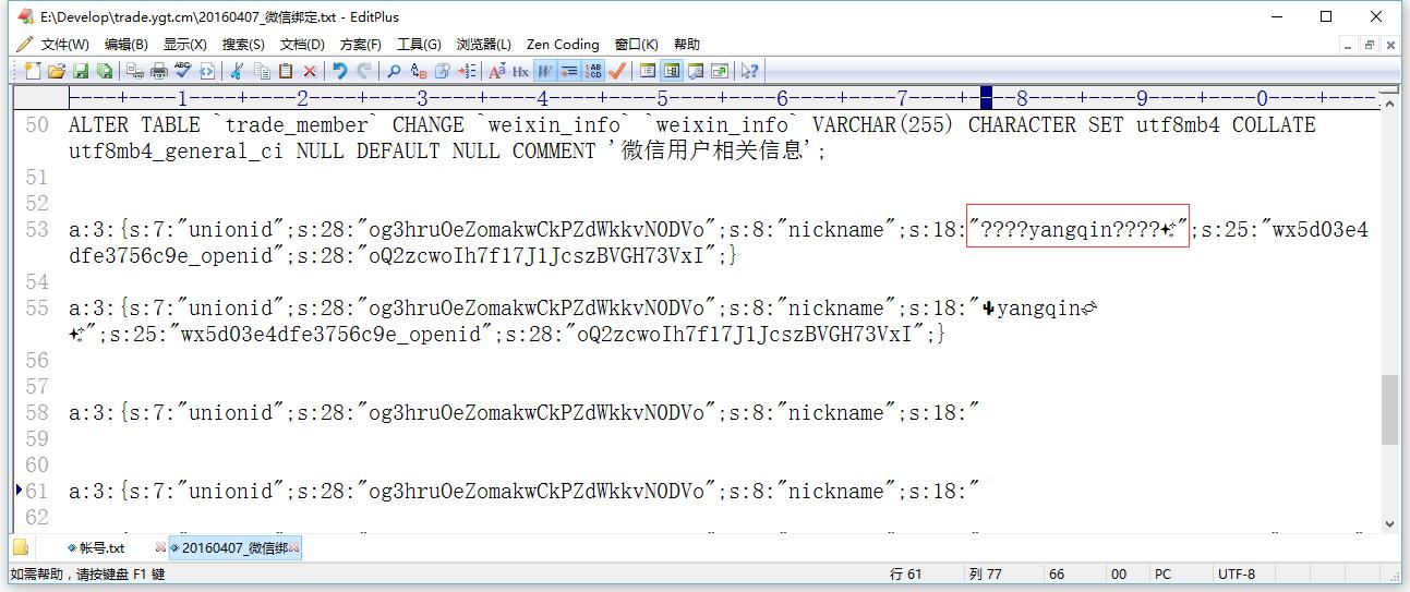结果发现MySQL中存储的数据对于Emoji的支持还不够完善,昵称为:????yangqin????✨