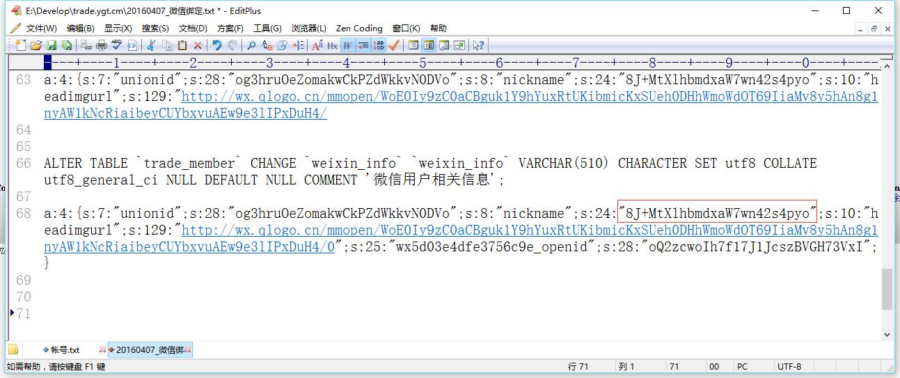 编码后存存储至MySQL中的昵称数据为:8J+MtXlhbmdxaW7wn42s4pyo