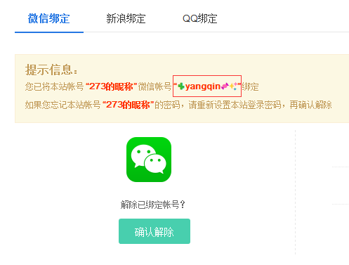 在网页上显示微信昵称:🌵yangqin🍬✨,支持Emoji