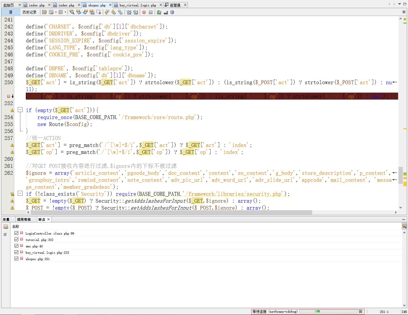 启动调试会话时,将在主编辑器窗口下打开一组调试器窗口。在调试器窗口中,一直提示等待连接(netbeans-xdebug)