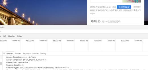 图13:ajax校验:是否为台湾手机