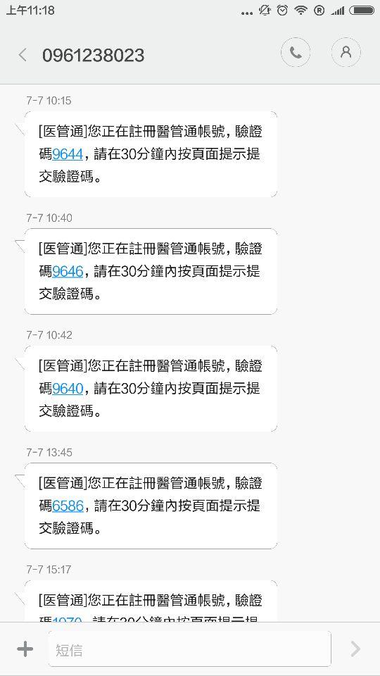 图16:云片发送至台湾手机号码的短信,繁体