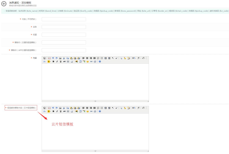 新增邮件模板功能的实现