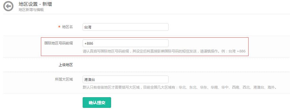 编辑地区,可编辑国际地区号码前缀(area:地区表增加字段国际地区号码前缀:area_mobile)