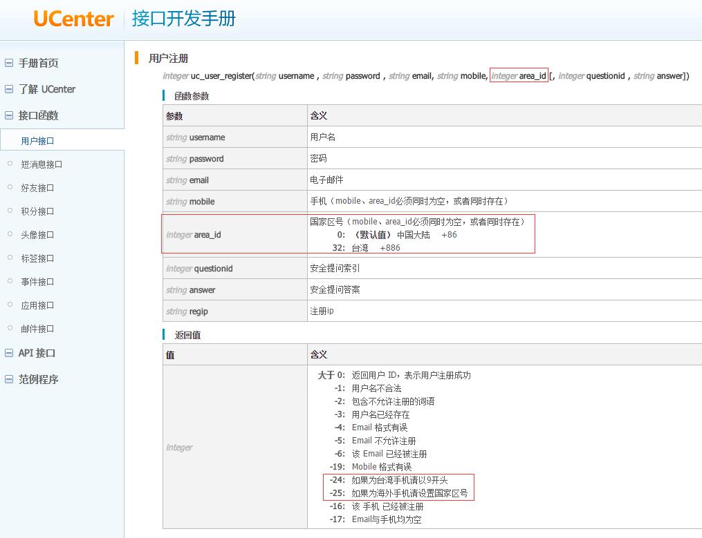 图7:UCenter的客户端中用户接口实现可显示、编辑用户mobile与area_id
