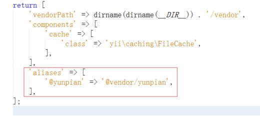 编辑\common\config\main.php,定义别名