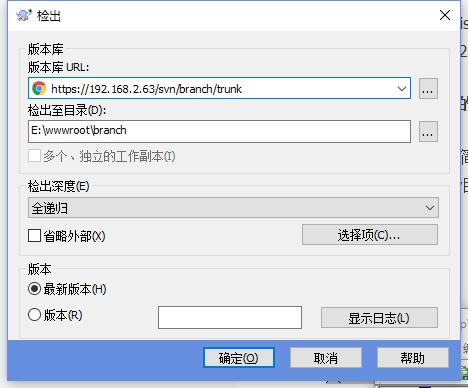 """在弹出窗口的版本库URL中填入:""""https://192.168.2.63/svn/branch/trunk"""",其他默认即可,最后点击确定"""