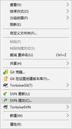 进入目录branch,然后空白处右键,选择:SVN 提交