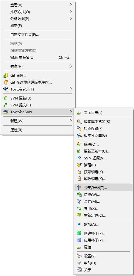 """进入目录branch,然后空白处右键,依次选择:""""TortoiseSVN"""" -> """"分支/标记"""""""