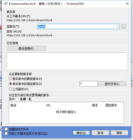 """在弹出窗口的""""至路径""""中填入分支的地址,可手动填写,也可以点击后面的浏览按钮"""