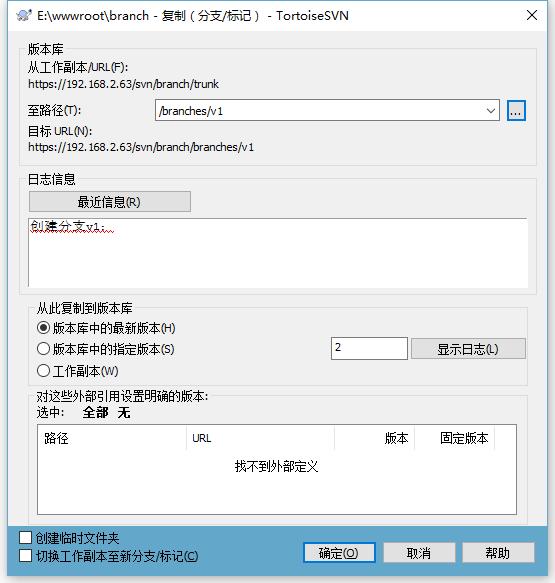 """编辑""""至路径""""中填入分支的地址:""""/branches/v1"""",从此复制至版本库,选择:版本库中的最新版本,添加日志信息,确定"""