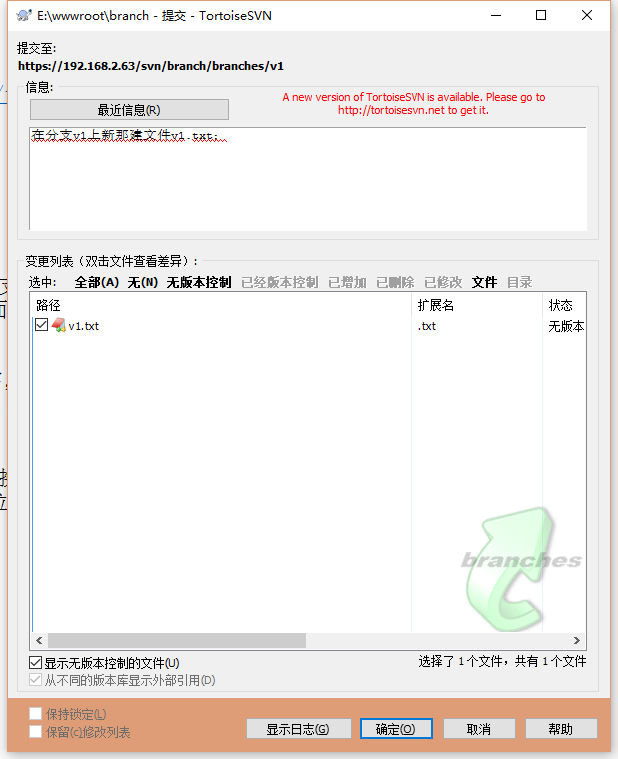 空白处右键,选择:SVN 提交,选择全部,添加日志信息