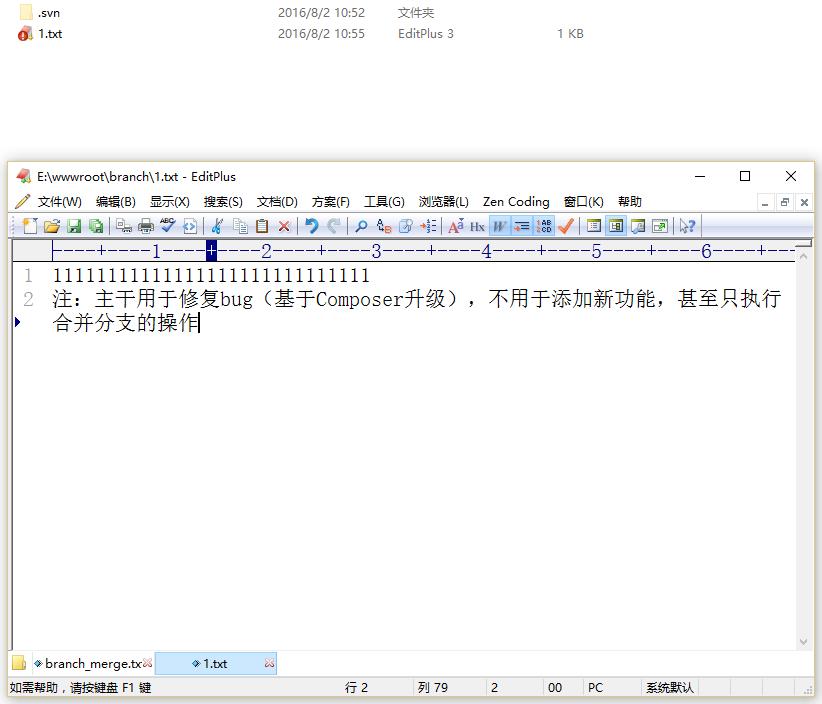 进入目录branch,编辑文件1.txt