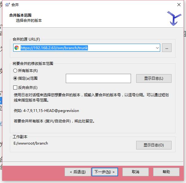在合并窗口中,合并的源URL,可手动填写,也可以点击下拉列表选择,也可以点击后面的浏览按钮,确定