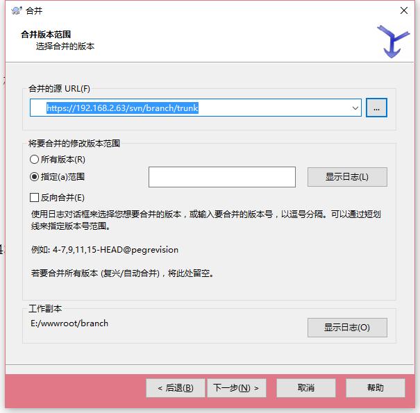 """此时合并的源已经自动更改为:""""https://192.168.2.63/svn/branch/trunk"""""""