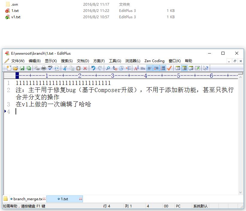 手动解决冲突,编辑1.txt,且删除1.txt.开头的3个冲突文件