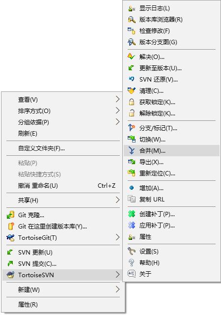 """进入目录branch,然后空白处右键,依次选择:""""TortoiseSVN"""" -> """"合并"""""""