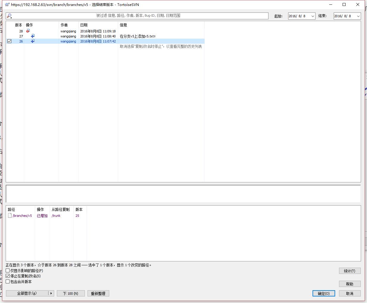 在结束版本处,点击版本后的显示日志按钮,查看分支v5的起始版本为:26