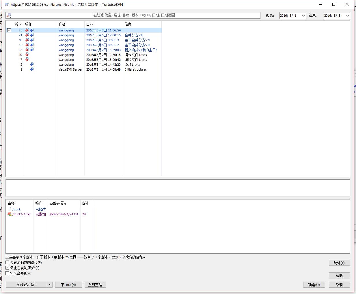 在起始版本处,选择版本,点击版本后的显示日志按钮,选择版本:25,即要添加分支v5的起始版本26的上一个版本