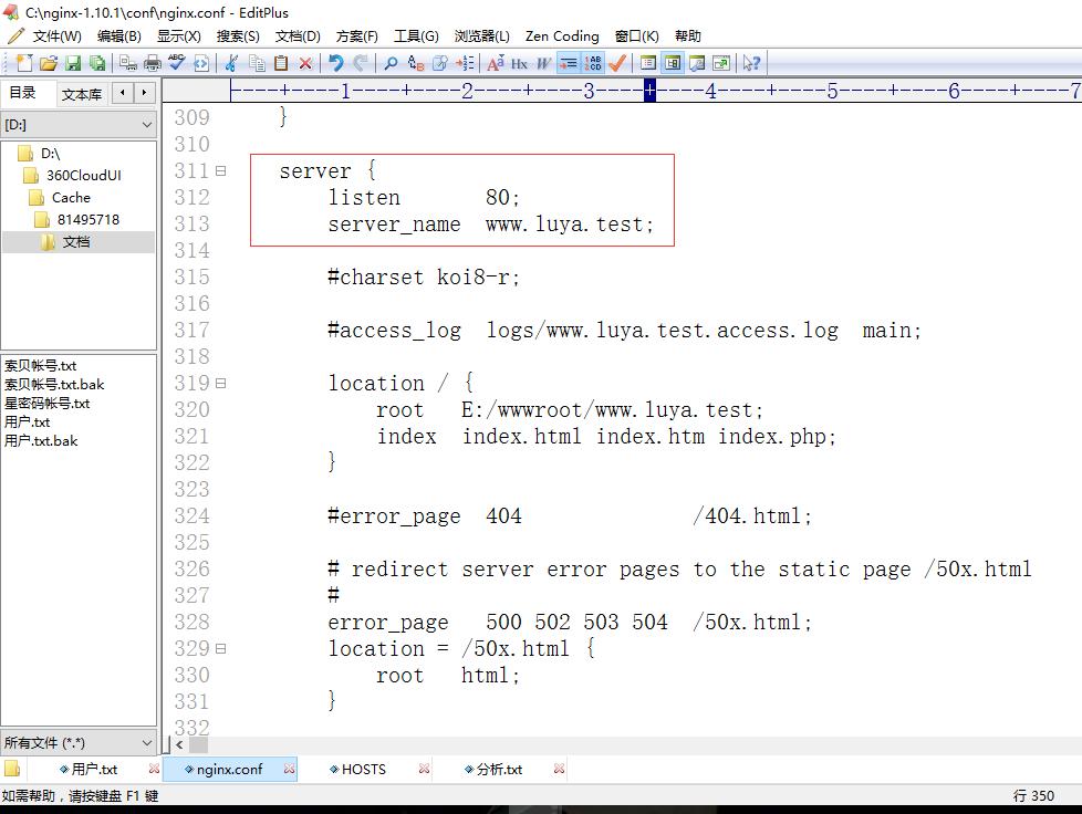 编辑nginx.conf文件,添加了整计5个虚拟主机