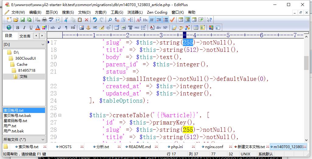 找到{{%article_category}}、{{%article}}两张表的slug字段,将其长度修改为255