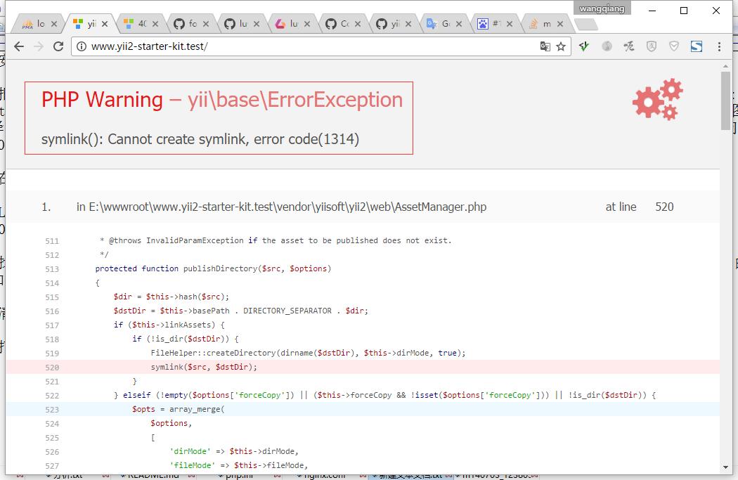 打开前台应用,报错:symlink(): Cannot create symlink, error code(1314)