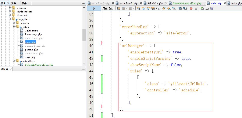配置URL规则,修改urlManager组件的配置