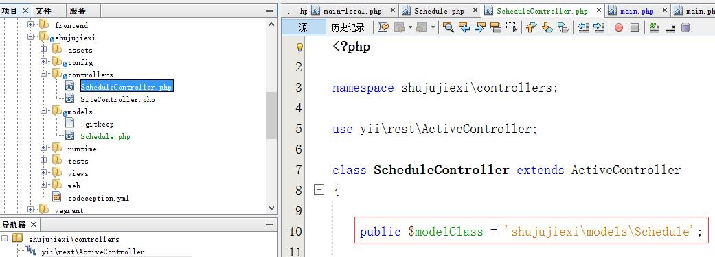 编辑控制器\shujujiexi\controllers\ScheduleController.php,重新指定模型为shujujiexi\models\Schedule