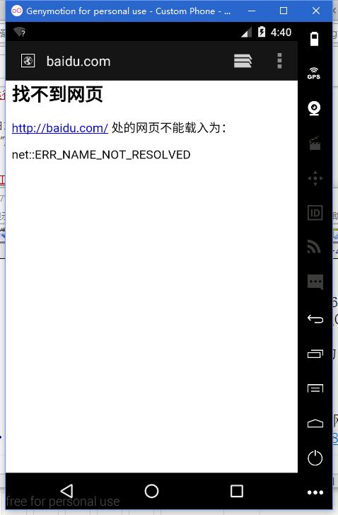 打开浏览器,输入baidu.com,提示找不到网页,http://baidu.com处的网页不能载入为:net::ERR_NAME_NOT_RESOLVED
