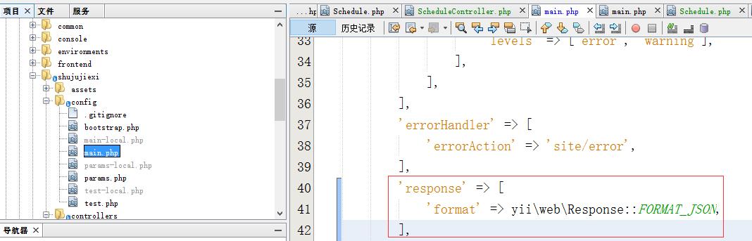 对于404响应格式为HTML的解决,编辑\shujujiexi\config\main.php,设置默认的响应格式为JSON