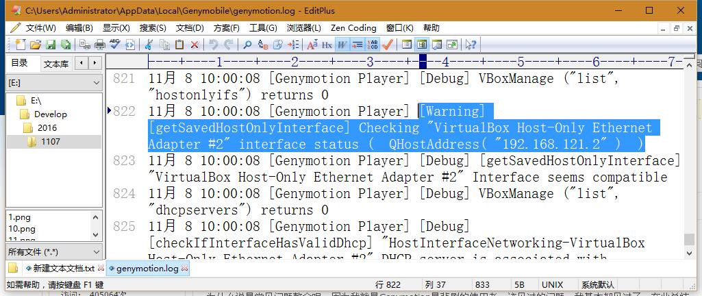 打开genymotion.log,查看日志,警告