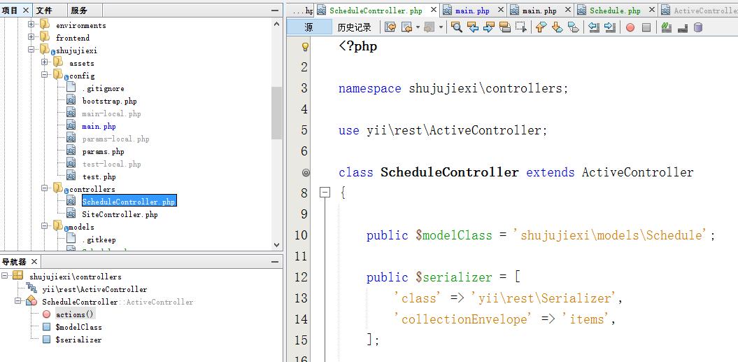 数据序列化的实现,在响应主体内包含分页信息来 简化客户端的开发工作,编辑\shujujiexi\controllers\ScheduleController.php