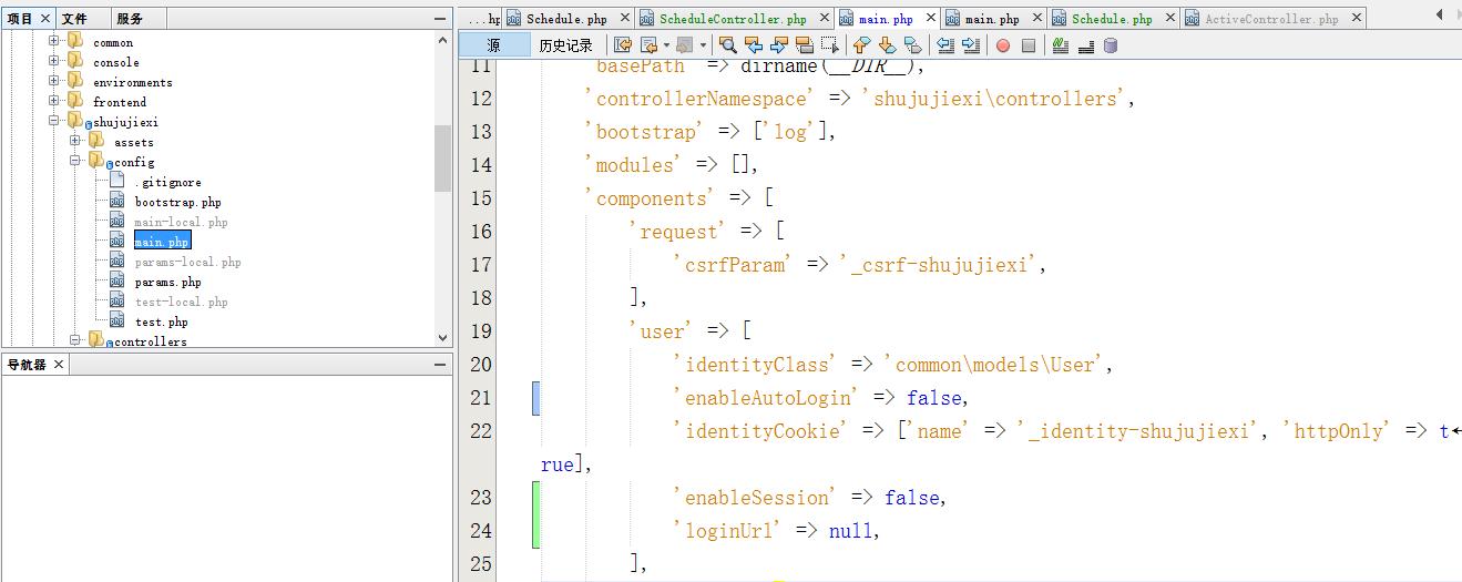 RESTful APIs 通常是无状态的,因此,配置user 应用组件,编辑\shujujiexi\config\main.php