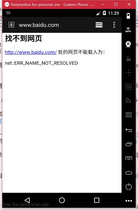 但是打开6.0.0的浏览器,仍然报错:net::ERR_NAME_NOT_RESOLVED