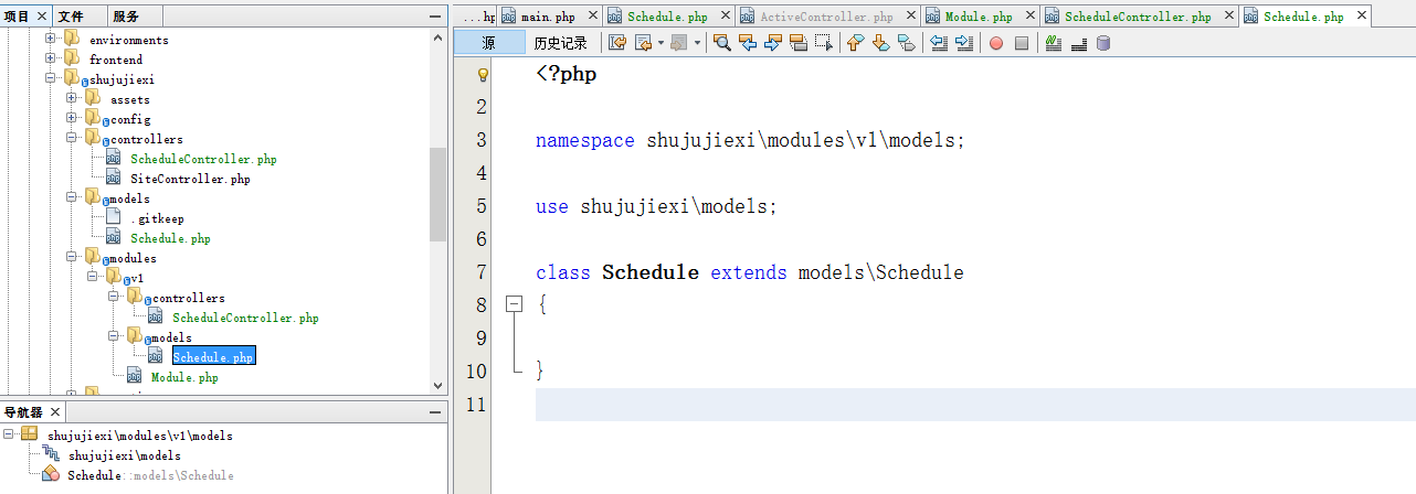 \shujujiexi\modules\v1\models\Schedule.php,其内容