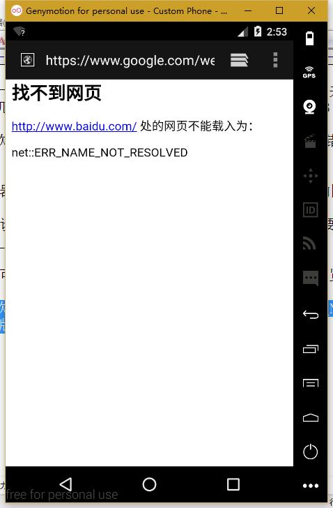 重启Genymotion,再次打开6.0.0的浏览器,仍然报错:net::ERR_NAME_NOT_RESOLVED,因此分析得出,是Android版本的问题,暂时使用5.1.0版本就行,第11步可以不执行