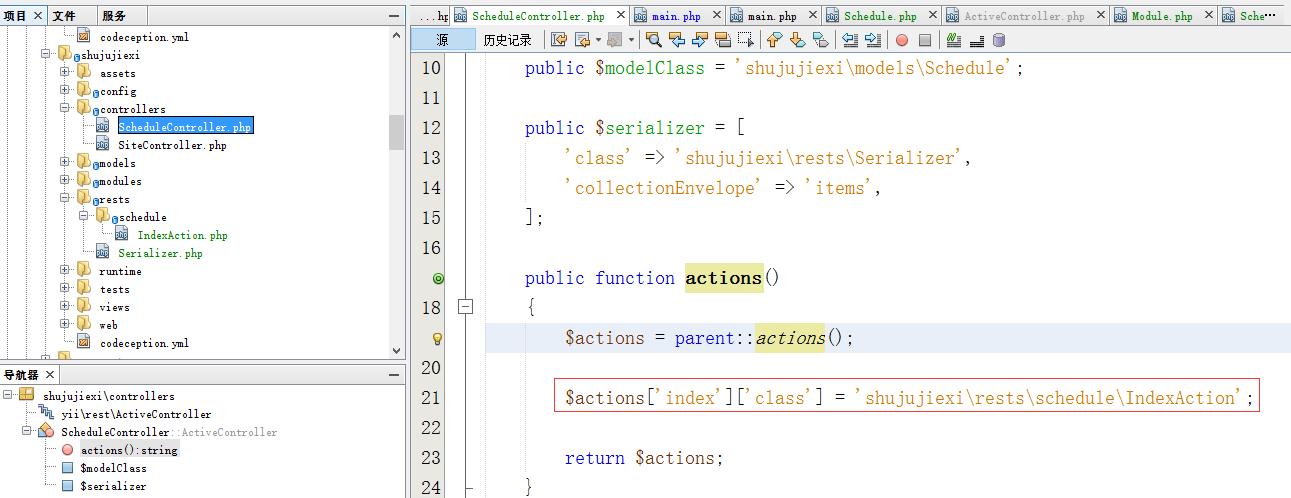 编辑控制器\shujujiexi\controllers\ScheduleController.php