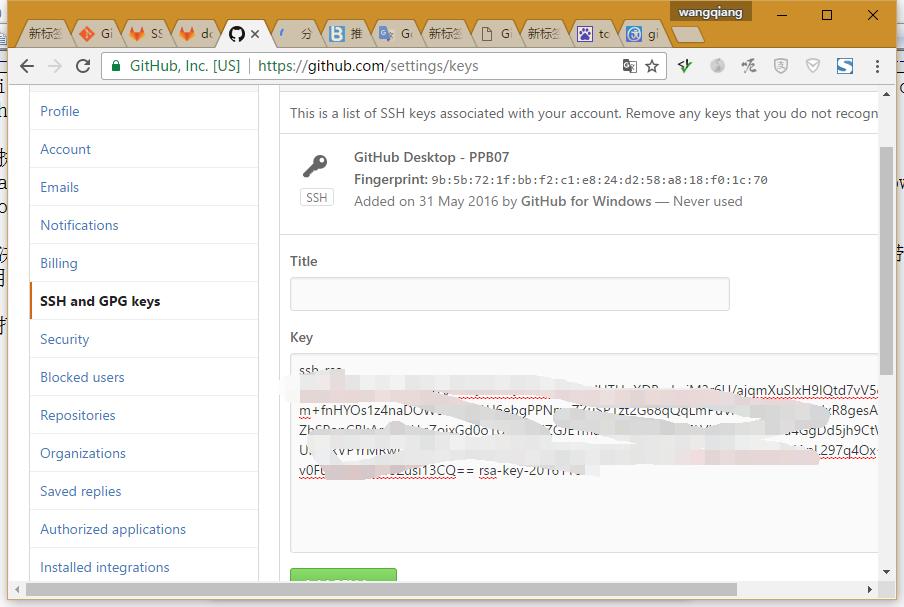 将生成的公钥添加至GitHub上