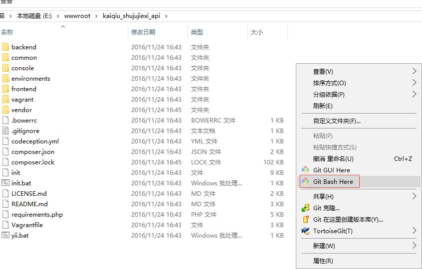 进入kaiqiu_shujujiexi_api目录,右键单击,选择 Git Bash Here