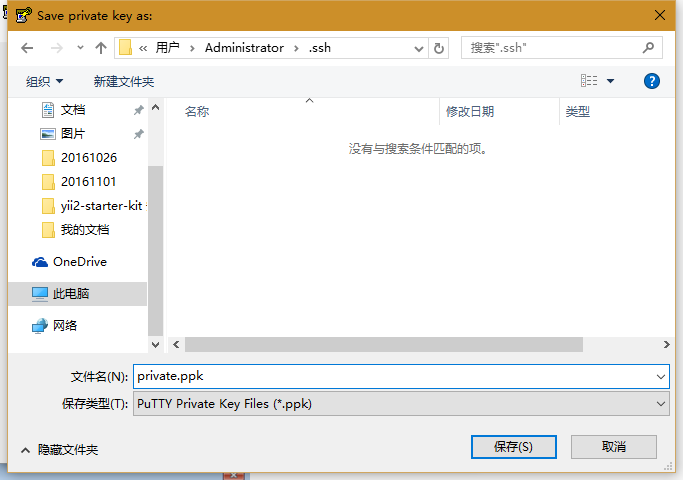 保存TortoiseGit支持的私钥至C:\Users\Administrator\.ssh\private.ppk