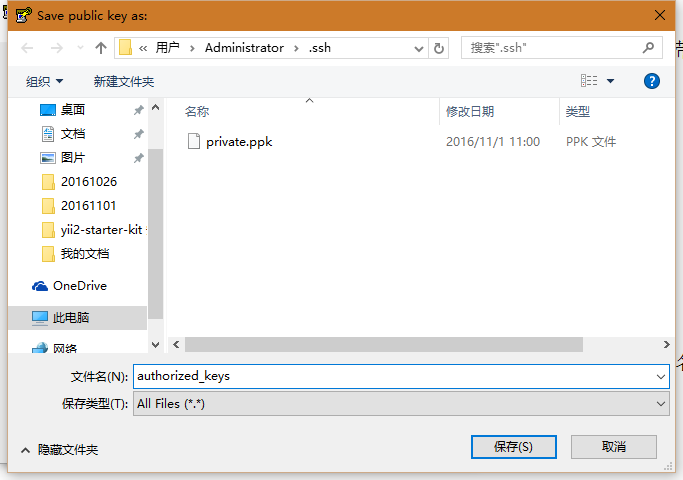 选择Save public key,保存TortoiseGit支持的公钥至C:\Users\Administrator\.ssh\authorized_keys(无扩展名)
