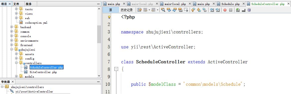 创建一个控制器\shujujiexi\controllers\ScheduleController.php
