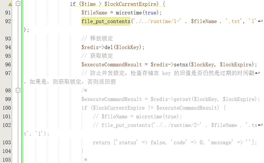 在判断锁是否过期,如果已经过期,这处代码段中,采用第一种算法,且将file_put_contents全部取消注释