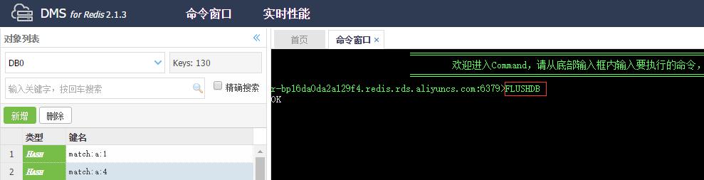 在Redis中,执行命令:FLUSHDB,清空所有key