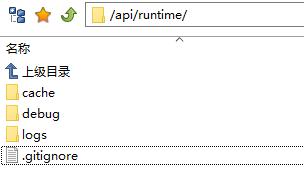 删除\api\runtime目录下所生成的文件