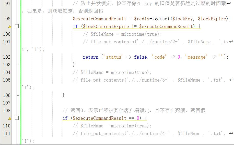 返回0,表示已经被其他客户端锁定
