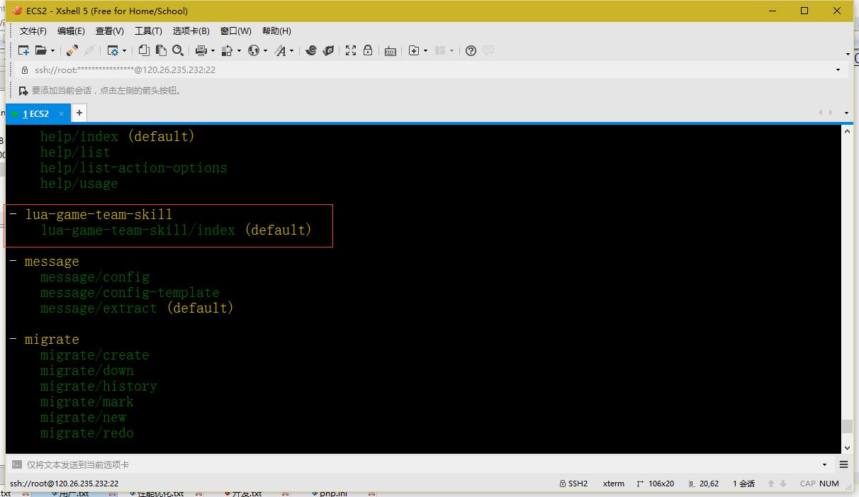 重启php-fpm,再次运行php yii,成功显示可用命令列表,lua-game-team-skill命令已经存在
