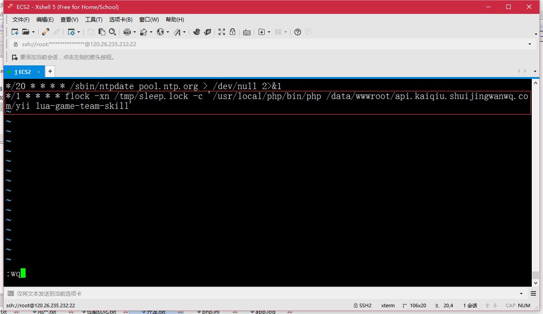 使用linux flock 文件锁实现任务锁定,重新编辑,保存